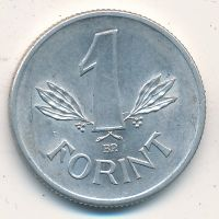 1 форинт (1967–1989 г.) Венгрия