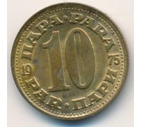 10 пар (1965–1981 г) Югославия