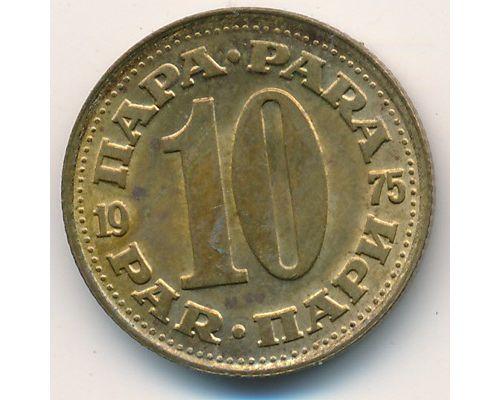 10 пар (1974–1980 г) Югославия