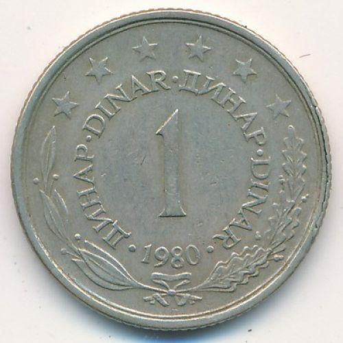 1 динар 1980 год Югославия