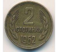 2 стотинки 1962 год Болгария