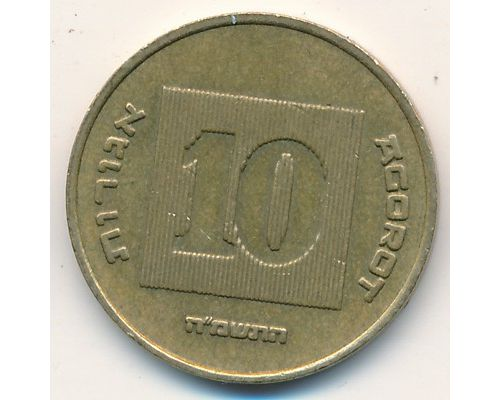 10 агорот (1985–2012 г) Израиль