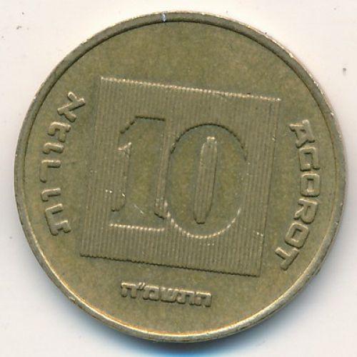 10 агорот (1985–2012 г.) Израиль