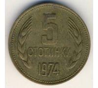 5 стотинок (1974–1990 г) Болгария