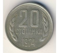 20 стотинок (1974–1990 г) Болгария