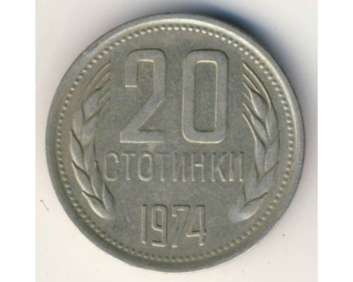 20 стотинок (1974–1990 г.) Болгария
