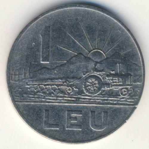 1 лей 1966 год. Румыния