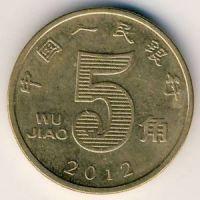 5 джао (цзяо) 2002-2016 год . Китай