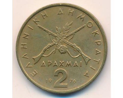 2 драхмы 1976 Греция