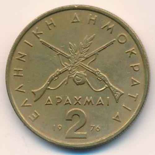 2 драхмы 1976. Греция