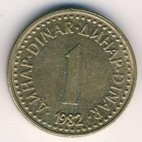 1 динар 1982 Югославия