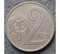 2 кроны 1972-1975 года Чехословакия