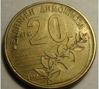 20 драхм 1990 год Греция