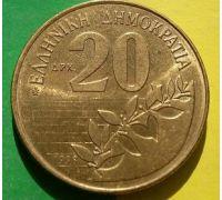 20 драхм 1998 год Греция