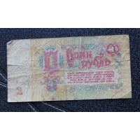 1 рубль 1961 год СССР Банкнота
