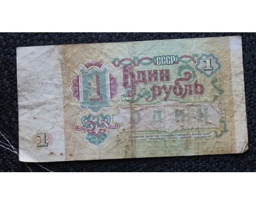 1 рубль 1991 год СССР Банкнота