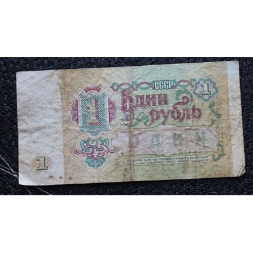 1 рубль 1991 год. СССР. Банкнота