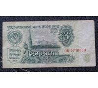 3 рубля 1961 год СССР