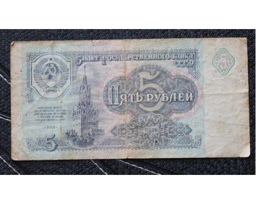 5 рублей 1991 год. СССР