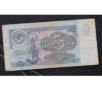 5 рублей 1961 год СССР