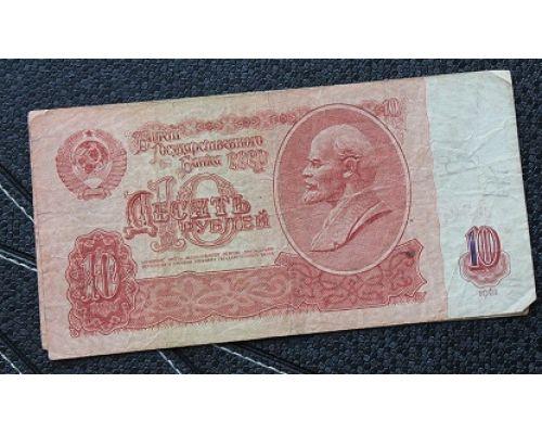 10 рублей 1961 год СССР
