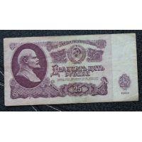 25 рублей 1961 год СССР