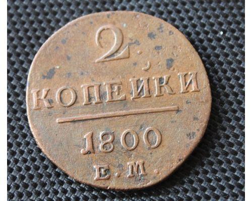 2 копейки 1800 год. ЕМ. Царская Россия. Павел 1