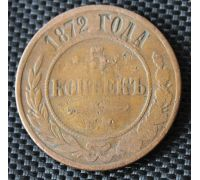 5 копеек 1872 год ЕМ Александр 2