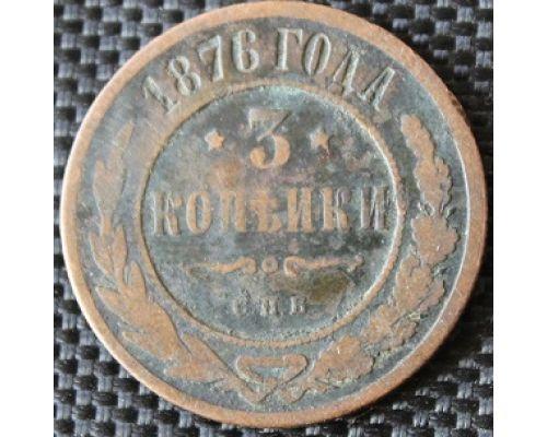 3 копейки 1876 год СПБ Александр 2 (2)