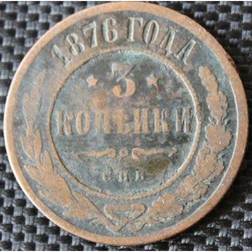 3 копейки 1876 год. СПБ Александр 2 (2)