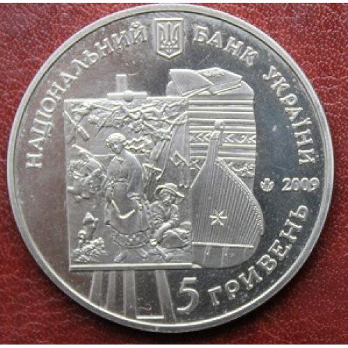 5 гривен 2009 год. 60 років Національному музею Т.Г.Шевченка. Украина
