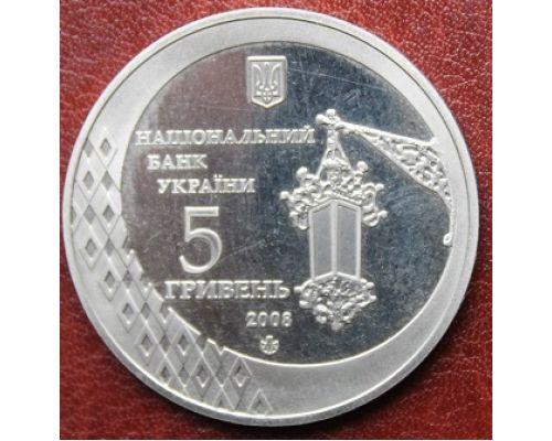 5 гривен 2008 год 600 років мЧернівцям Украина
