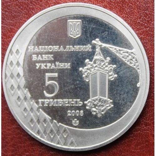 5 гривен 2008 год. 600 років м.Чернівцям. Украина