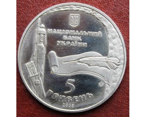 5 гривен 2008 год 975 років мБогуслав Украина