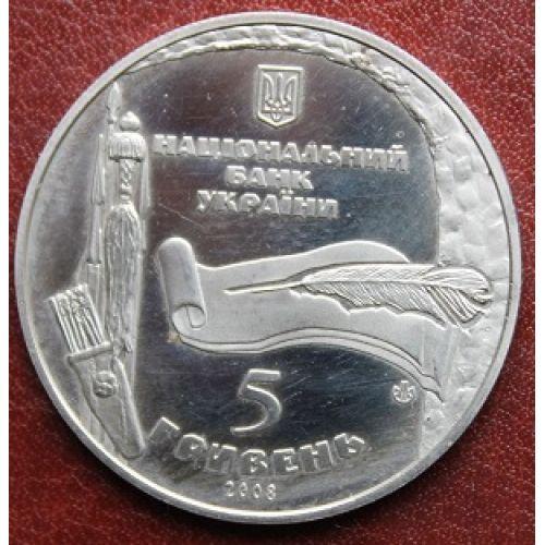 5 гривен 2008 год. 975 років м.Богуслав. Украина
