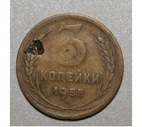 3 копейки 1955 года СССР