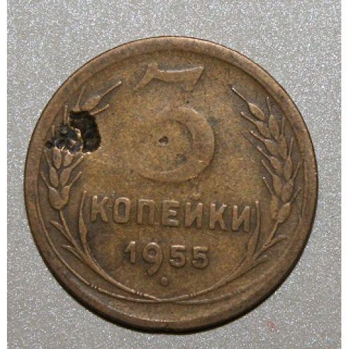 3 копейки 1955 года.  СССР