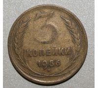 3 копейки 1956 года СССР