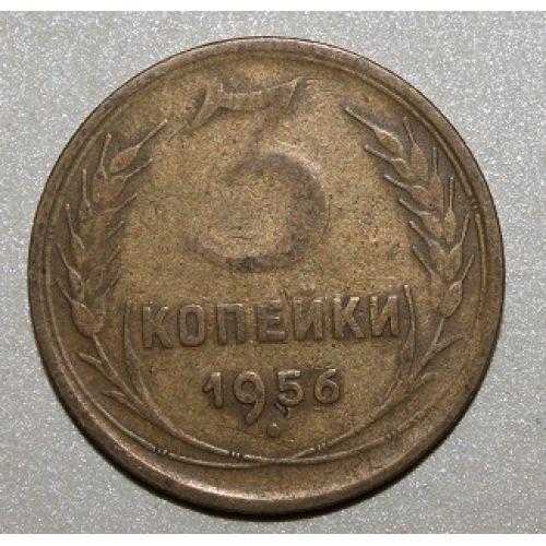 3 копейки 1956 года. СССР