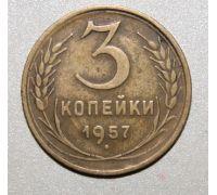 3 копейки 1957 года СССР Состояние