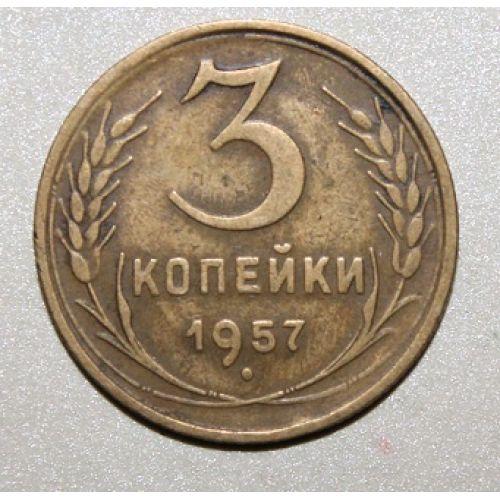 3 копейки 1957 года. СССР. Состояние