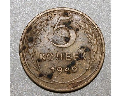 5 копеек 1949 года  СССР