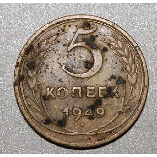 5 копеек 1949 года. СССР