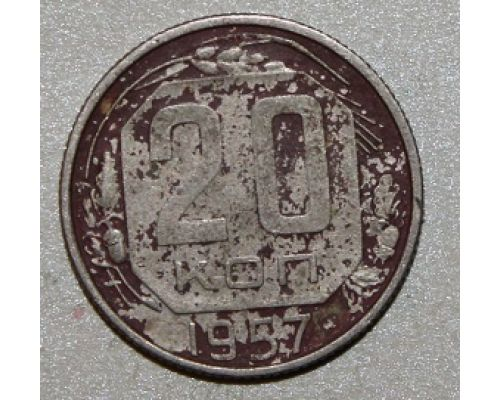 20 копеек 1957 года СССР