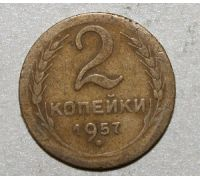 2 копейки 1957 года. (2) СССР