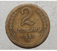 2 копейки 1957 года (2) СССР