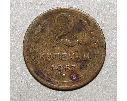 2 копейки 1957 года (4) СССР
