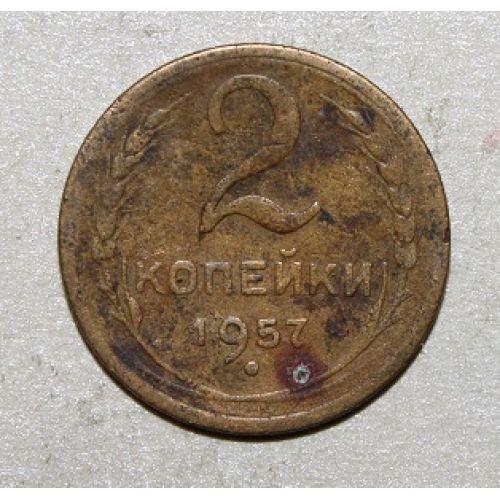 2 копейки 1957 года. (4) СССР