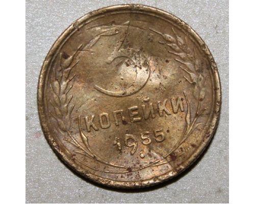 3 копейки 1955 года (2) СССР