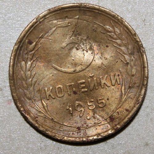 3 копейки 1955 года. (2) СССР